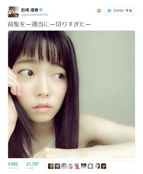 島崎遥香 Twitter 前髪を切りすぎた