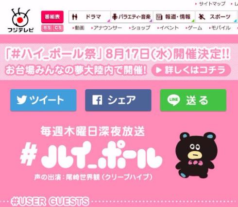パラッパラッパー新アニメシリーズが放送へ