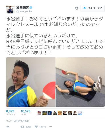 水谷隼選手に似ている波田陽区さん