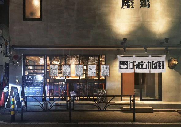ゴールデンカムイ 料理 再現 渋谷道玄坂ゴールデンカムイ軒
