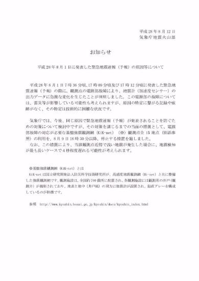 緊急地震速報 予報 原因 気象庁 8月1日