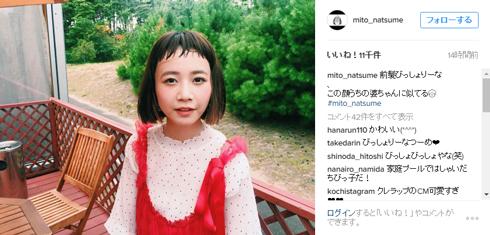 三戸なつめ Instagram 小学生