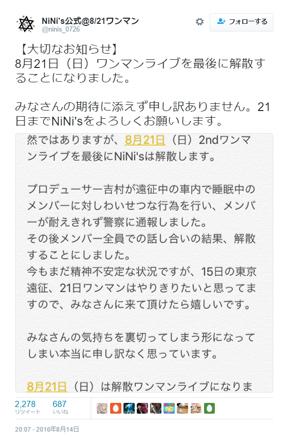 NiNi's Twitter 解散発表