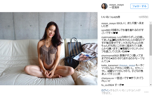尾崎紗代子 Instagram 妊婦8カ月目