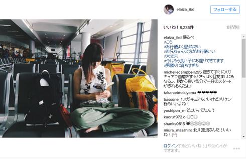 池田エライザ Instagram 空港