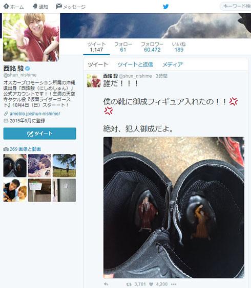 御成in靴
