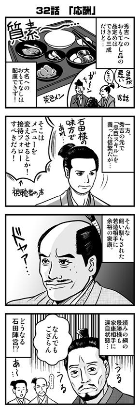 「真田丸」振り返り4コマ(8月14日放送分『応酬』)