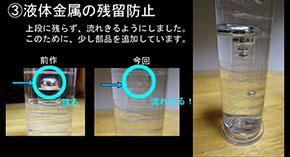 液体金属オブジェ