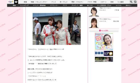 SUPER GTでの狩野恵里さん