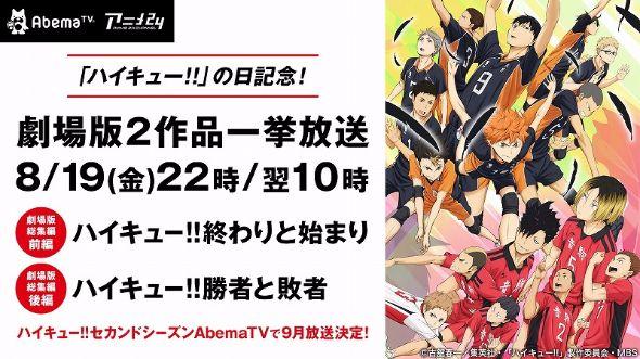 ハイキュー!! abemaTV