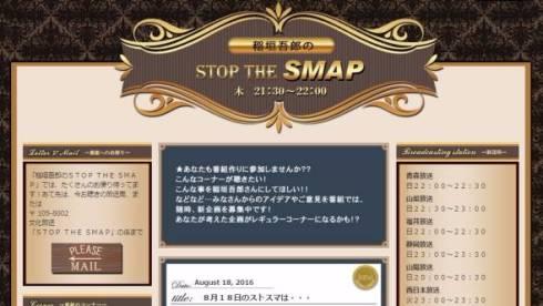 SMAP 解散 稲垣吾郎