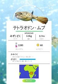 北の大地の水族館 LINE ポケモンGO