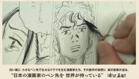 浦沢直樹 漫画 ドキュメンタリー