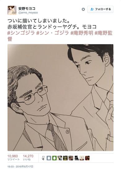 安野モヨコTwitter矢口蘭堂と赤坂秀樹