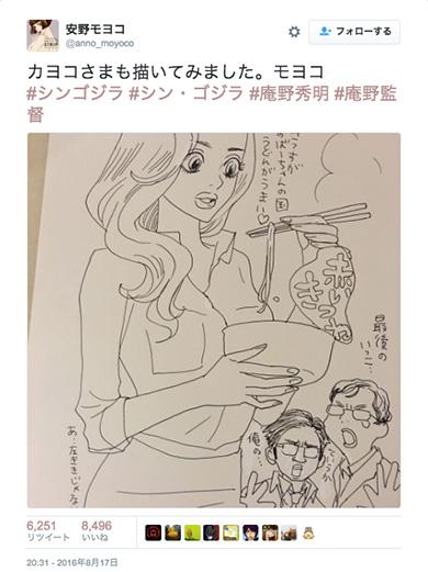 安野モヨコTwitterカヨコ・アン・パタースン