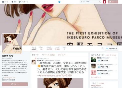 安野モヨコTwitterTOP