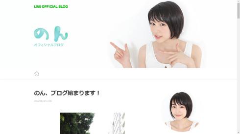 のん オフィシャルブログ