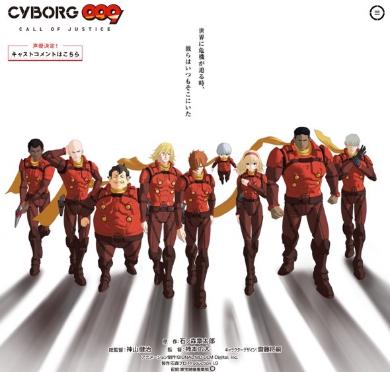 全3章完結の映画「CYBORG009 CALL OF JUSTICE」(公式サイトより)