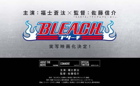 実写版「BLEACH」 公式サイト