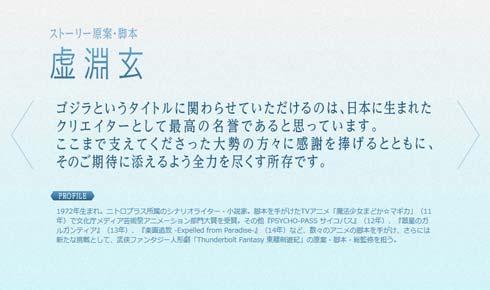 アニメ映画「GODZILLA」 公式サイト 虚淵玄 コメント