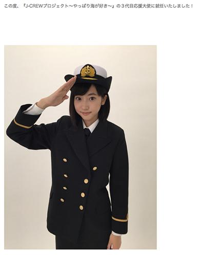 武田玲奈、船員コスプレ