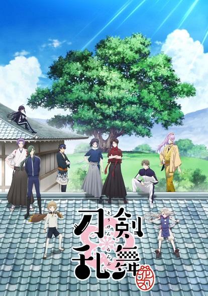 アニメ「刀剣乱舞-花丸-」の新刀剣男士とキービジュアル第2弾「10振りver.」