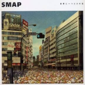 オリコン 世界に一つだけの花 シングルランキング SMAP