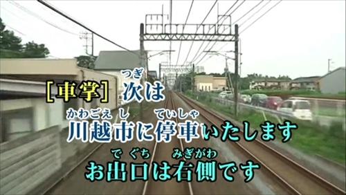 鉄道カラオケ「東武鉄道」編