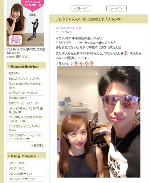 アレクサンダー ブログ サングラス 川崎希