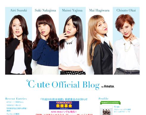 ℃-ute キュート ブログ