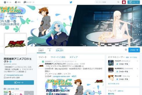 西尾維新アニメプロジェクト公式TwitterTOP