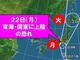 今週の天気 台風直撃 首都圏も警戒