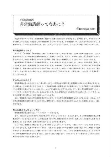 同人誌「月刊ポスドク2016年8月号(第5号)」