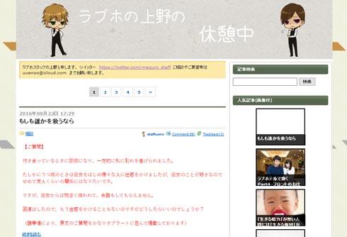 ラブホの上野さん ブログ