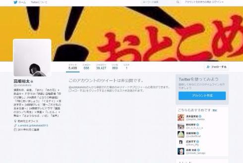 高畑裕太 Twitter