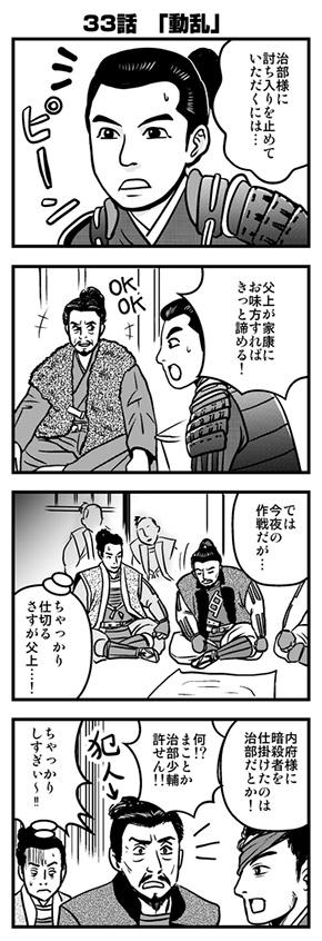 「真田丸」振り返り4コマ