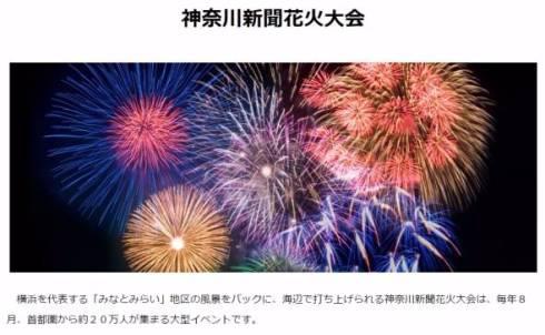 神奈川新聞花火大会 休止