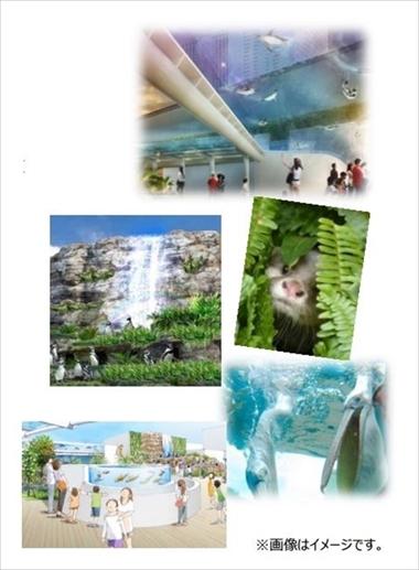 サンシャイン水族館リニューアル