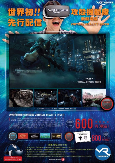 タイトーステーション VR THEATER 攻殻機動隊 新劇場版 Virtual Reality Diver