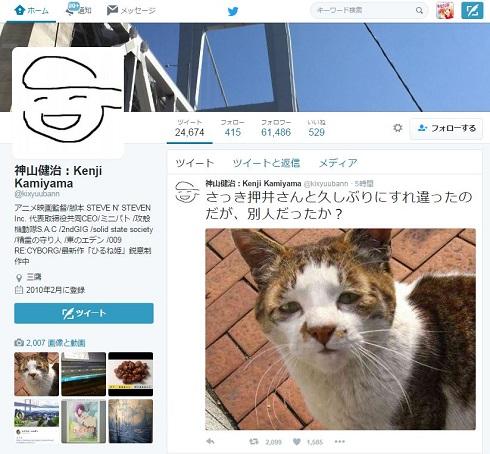 神山健治と押井守と猫