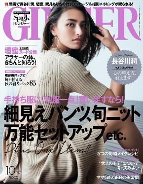 「GINGER」10月号