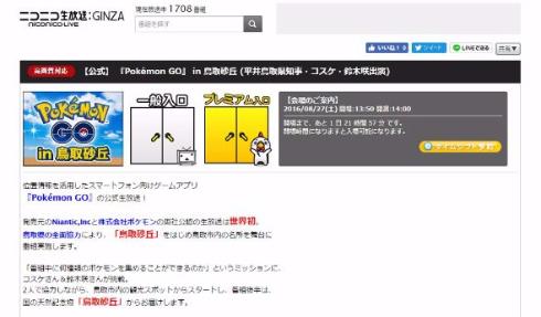 ポケモンGO 公式生放送 公認 ニコ生 鳥取