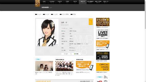 NMB48 公式サイト
