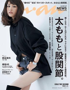 「anan」No.2017表紙