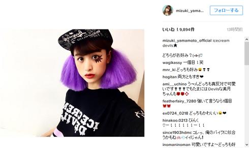 山本美月 Instagram 紫髪 ファンキー
