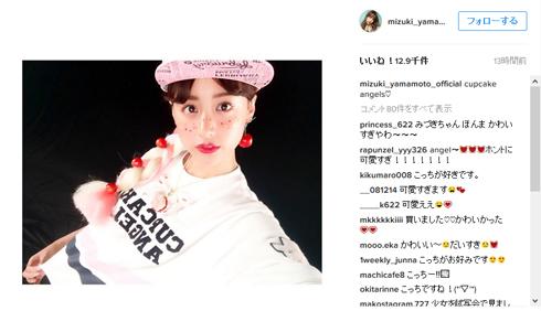 山本美月 Instagram ファンキー