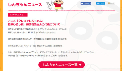 アニメ クレヨンしんちゃん 公式サイト 野原ひろし代役