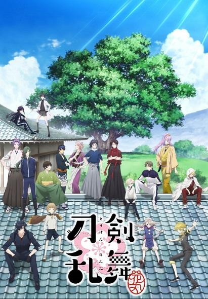 アニメ「刀剣乱舞-花丸-」新キービジュアル17振り勢ぞろい