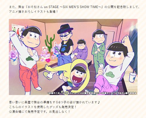 「おそ松さん on STAGE」 記念イラスト