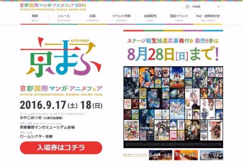 名探偵コナン コンサート 京まふ 20周年